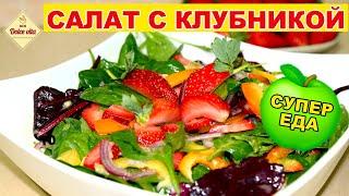 Такой салат вы ещё не пробовали! Салат со шпинатом и клубникой. Без майонеза. Моя Dolce vita