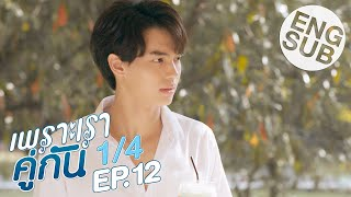 [Eng Sub] เพราะเราคู่กัน 2gether The Series | EP.12 [1/4]