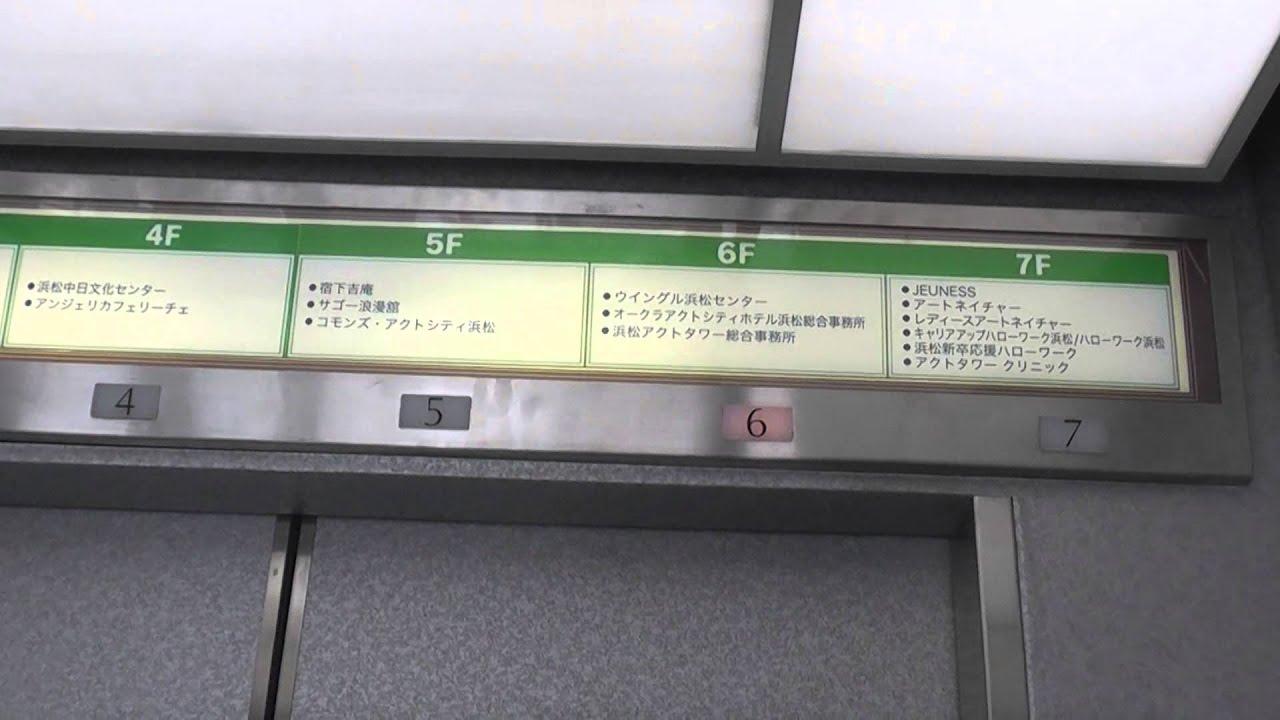 浜松アクトタワーアクトプラザ ...
