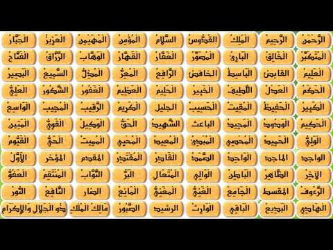 Asma Allah Al-husna mp3 download