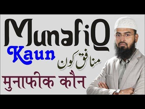 Munafiq Kaun - Munafiq Ki Pehchan By Adv. Faiz Syed
