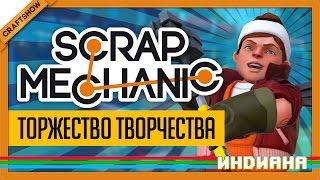 Индиана: Scrap Mechanic #1: Как построить вездеход (почти туториал)