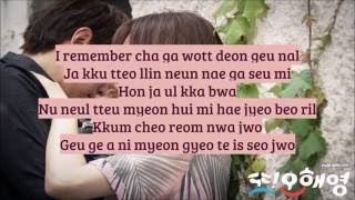 Like A Dream Ben Easy Lyrics Another Oh Hae Young OST Part 2
