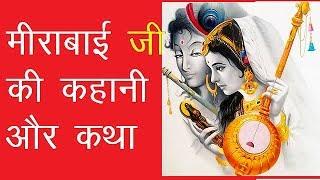 Meerabai Story in hindi  | मीराबाई की कहानी/कथा