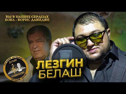Лезгин Белаш - Вы в наших сердцах - Борис Давидян - Бока