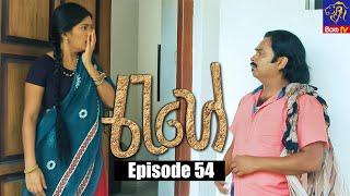 Rahee - රැහේ | Episode 54 | 30 - 07 - 2021 | Siyatha TV Thumbnail