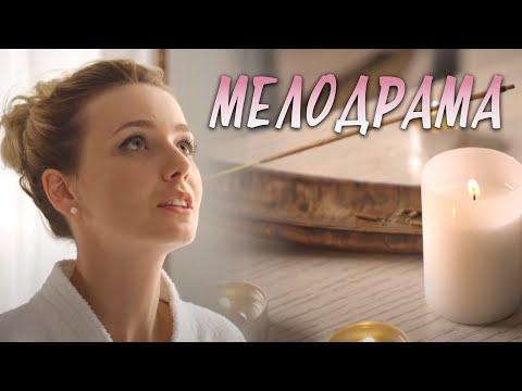 Фильм про то, как легко все потерять - МИЛЛИОНЕРША / Русские мелодрамы новинки 2020