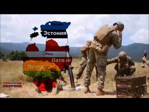 Россия против НАТО: