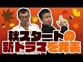 警視庁 ナシゴレン課 関連動画集 の動画、YouTube動画。