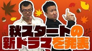 【2016年秋スタート ドラマ一覧】 カインとアベル 月曜21時〜 (フジテレ...