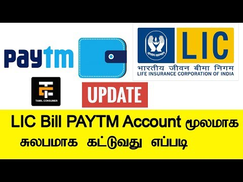 How To Pay LIC Payment With Paytm App Online Very Easy | Tamil Consumer