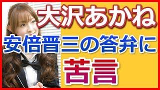 【関連動画】 さんまのお笑い向上委員会【大沢あかねのおにぎりは全部高...