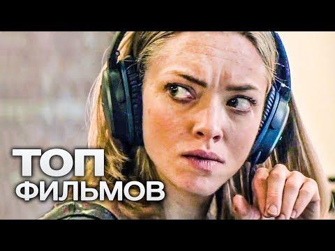10 ХОРОШИХ ФИЛЬМОВ С УВЛЕКАТЕЛЬНЫМ СЮЖЕТОМ! - Видео онлайн