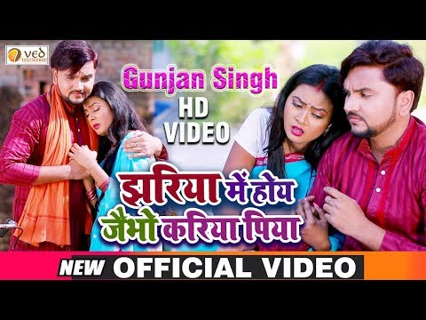 Download Gunjan Singh   Jharkhand Special Song   झरिया में हो जैभो करिया पिया  New Maghi Video Song 2020