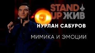 STAND UP brand new show Нурлан Сабуров - МИМИКА и ЭМОЦИИ!