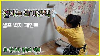 [쭌스맘vlog]셀프 벽지 페인트 칠하기~ 꽃무늬 벽지…