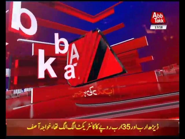 Khawaja Asif Addressing in NA Session