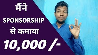 I Earn ₹10,000 from SPONSORSHIP || How to get sponsorship ?