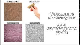 видео Какие выбрать материалы для внешней отделки дома
