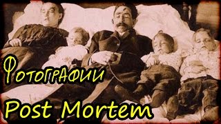 Фотографии Post Mortem (Страшные Факты)