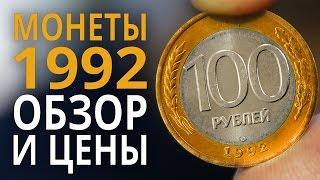 Самые дорогие 10 рублевые монеты современной России, как их распознать и стоимость этих монет.