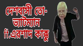 DESHBASHI TO Lyrics- Vatman ॥ দেশবাসী তো- ভ্যাটম্যান