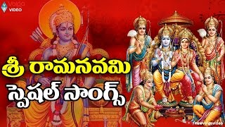 Sri Rama Navami Special Telugu Video Songs || Lord Sri Ram Back 2 Back Songs - 2016