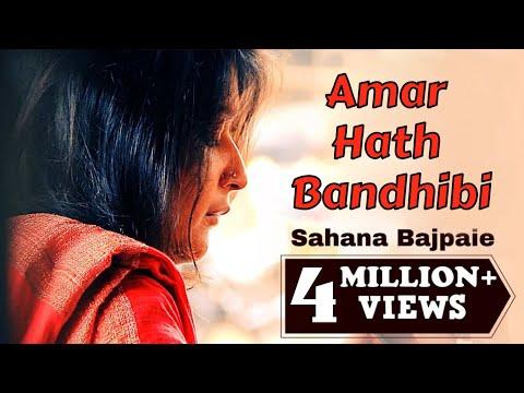 Amar Haath Bandhibi | Sahana Bajpaie | Folk Song | Lyrics & Composition - Collected