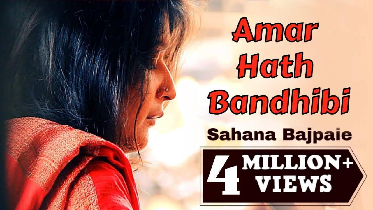 Amar Haat Bandhibi Lyrics, Sahana Bajpaie