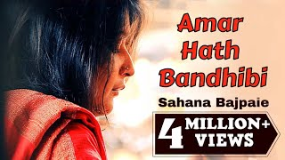 Amar Haath Bandhibi  Sahana Bajpaie  Folk Song  Lyrics & Composition Collected