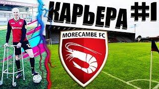 F FA 19 КАРЬЕРА ЗА КРЕВЕТОК 1  MORECAMBE FC  С САМОГО ДНА. НАЧАЛО