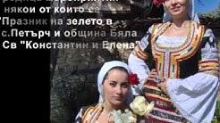 ПРЕЗЕНТАЦИЯ ФОЛКЛОРНО РАДИО МЕНЦИ