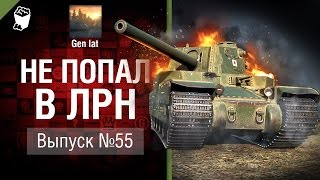 Не попал в ЛРН №55 [World of Tanks]