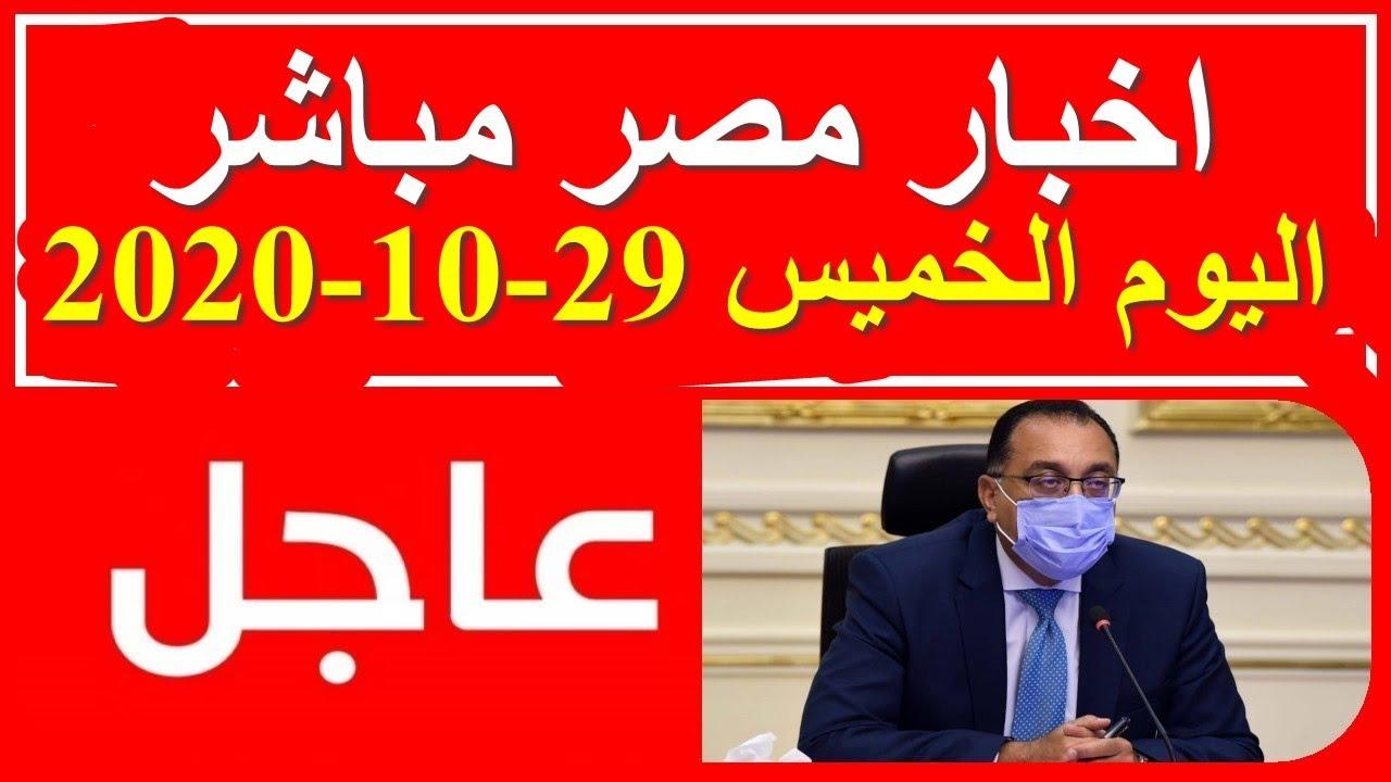 صورة فيديو : اخبار مصر مباشر اليوم الخميس 29-10-2020