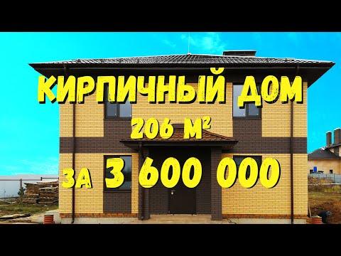 Кирпичный дом 10*10 м. Реальный проект площадью 206 м2, стоимость строительства 2019 г.