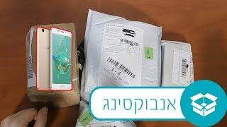 אנבוקסינג - דברים קטנים + טלפון!😎