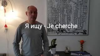 12 Урок французского от Дюмонов ! Я ищу !