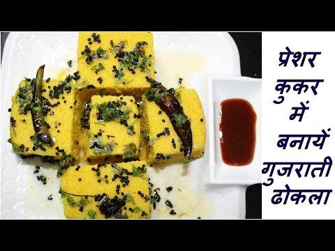 ढोकला कुकर में बनायें  - How To Make Dhokla In Pressure Cooker