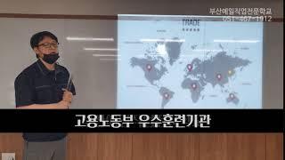 부산무역영어학원 추천 #국비지원 #부산예일직업전문학교