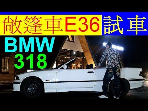 (^_^) 白同學 試車 BMW E36 敞篷車 318 M42引擎 ,Test Drive e36 convertible car cabrio