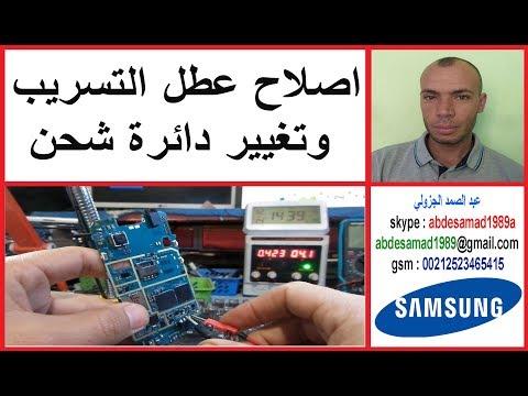 اصلاح عطل التسريب وتغيير دائرة شحن repair ic charger samsung g130