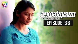 Aaganthukaya Episode 36 || ආගන්තුකයා  | සතියේ දිනවල රාත්රී  8.30 ට . . . Thumbnail