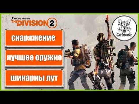 THE DIVISION 2 Билд снаряги на персонаже стримера, какое оружие лучше и где хорошо фармить в Дивижн