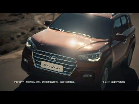 Hyundai ix35 Tucson 2018 commercial china