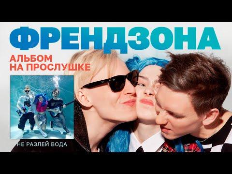 На прослушке | ФРЕНДЗОНА – Мэйби плачет под фит с Дорой, про уход Валеры, разрывы танцполов