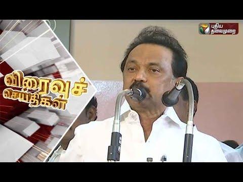 Speed News | விரைவுச் செய்திகள் | 22/06/2018 | Puthiya Thalaimurai TV