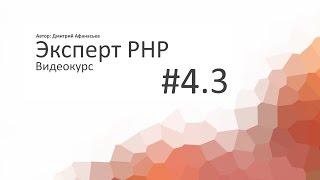 #4.3 Эксперт PHP: Регистрация пользователей. Часть 2