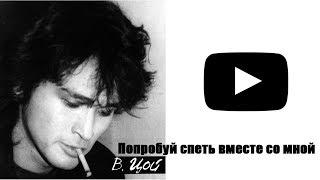 Попробуй спеть вместе со мной Виктор Цой слушать онлайн / Группа КИНО слушать онлайн