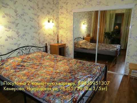 Посуточно 2-комнатную квартиру, Кемерово, Ноградская ул