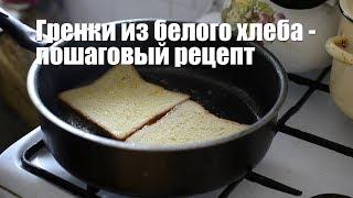 Мамкин повар.  Рецепт: гренки из белого хлеба